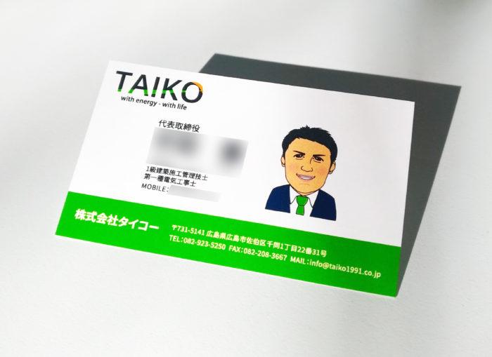株式会社タイコー様 名刺デザイン