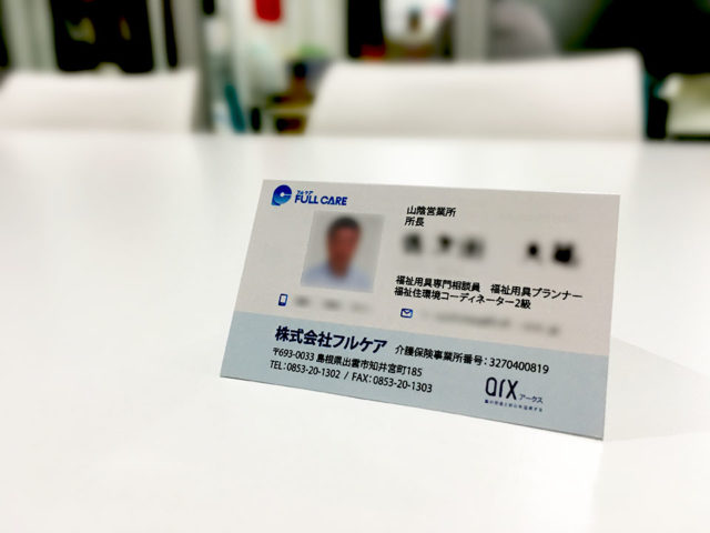 株式会社フルケア様 名刺