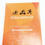 広島市立大学トライアスロン部OB・OG会 様 創立25周年記念パンフレット