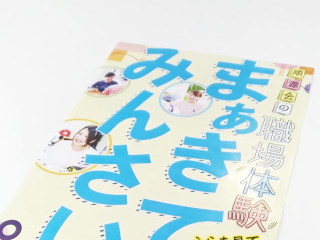 社会福祉法人順源会 様 インターン見学会チラシ