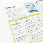 社会保険労務士事務所ウィスト様 事業案内パンフレット