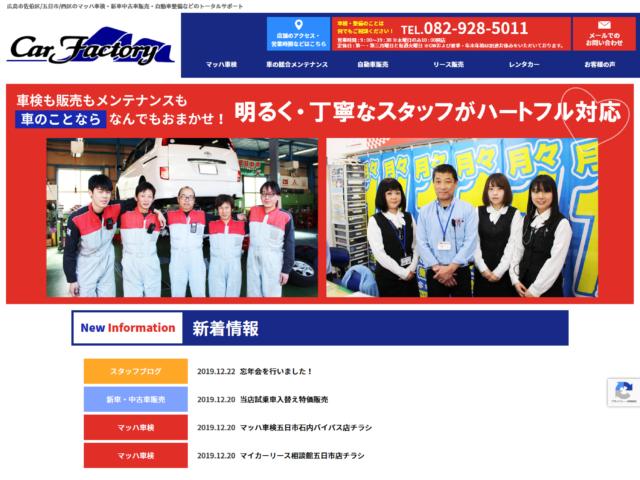 広島県広島市 車検・自動車のトータルサポートの株式会社カーファクトリーエム 様