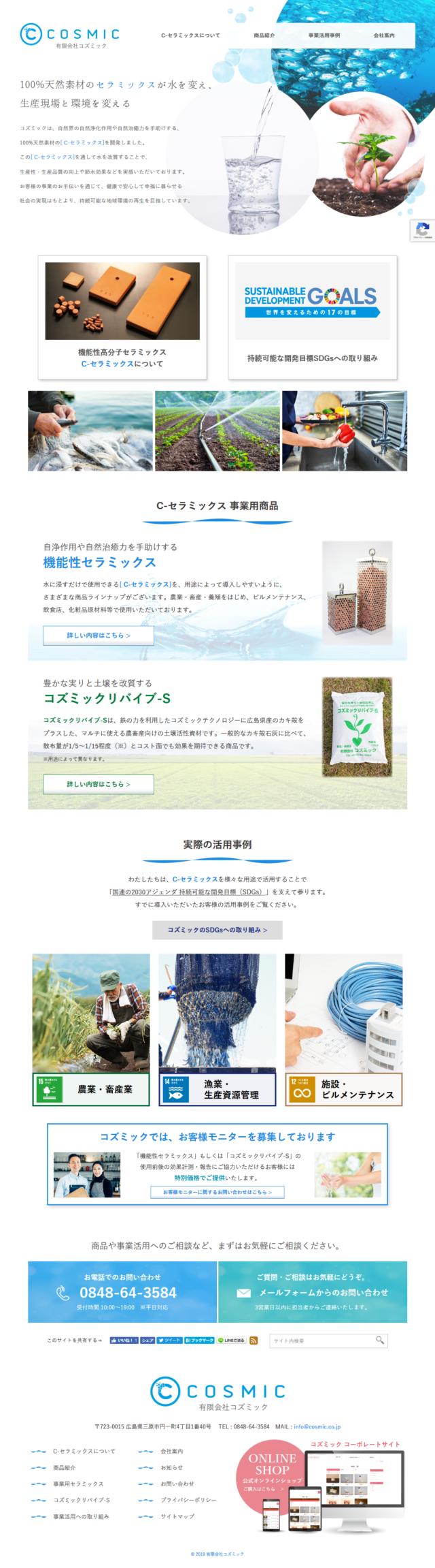 広島県三原市 セラミックス商品の製造・販売の有限会社コズミック 様