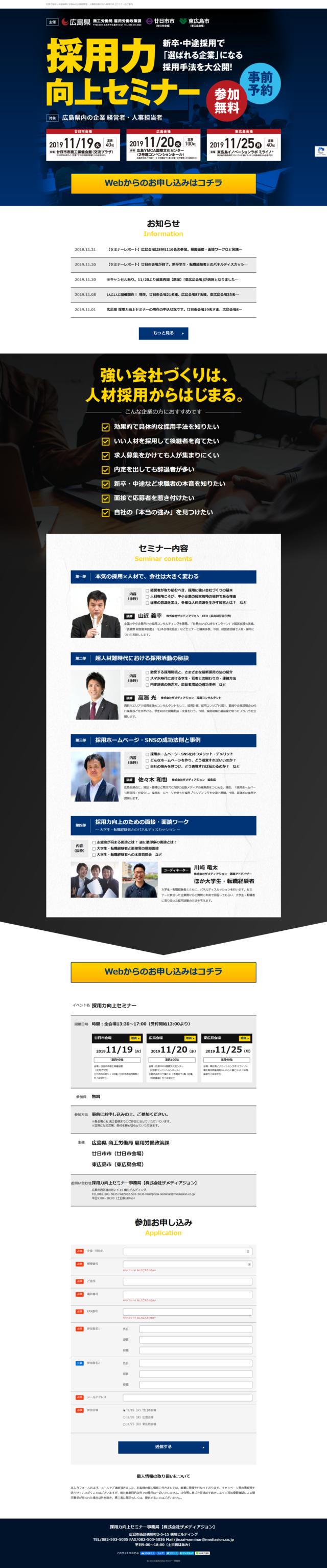 広島県商工労働局主催の採用力向上セミナー 様