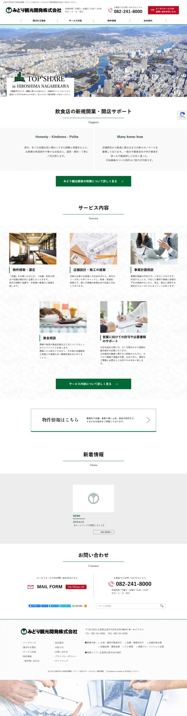 広島県広島市 不動産仲介・飲食店開業サポートのみどり観光開発 株式会社 様