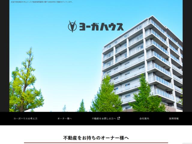 広島県広島市 不動産管理運用のヨーガハウス株式会社 様