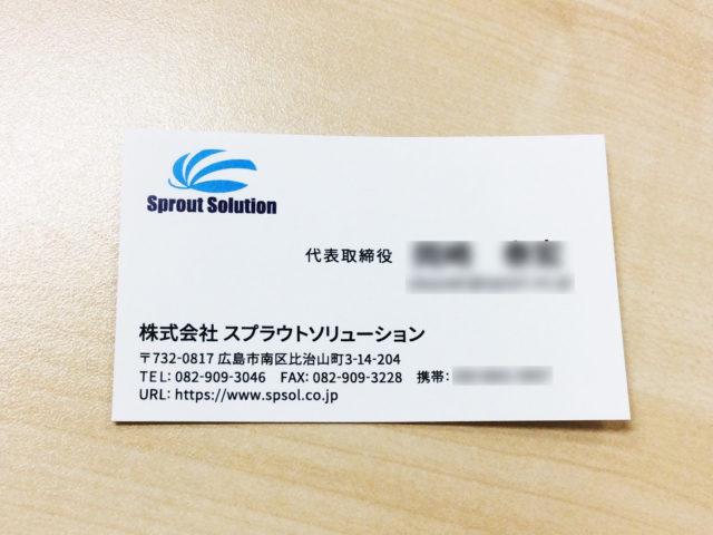 株式会社スプラウトソリューション様 名刺デザイン
