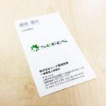 シーズ環境開発 様 名刺デザイン