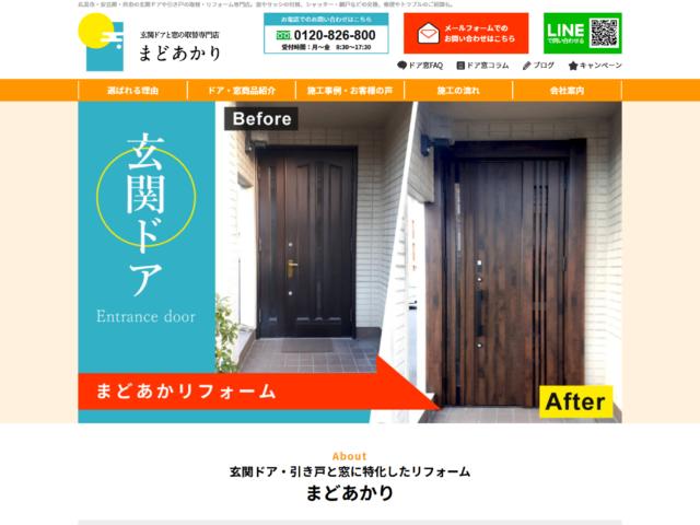 広島県安芸郡坂町 玄関ドアと窓の取替専門店のまどあかり 様