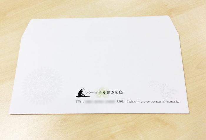 パーソナルヨガ広島 様 封筒デザイン
