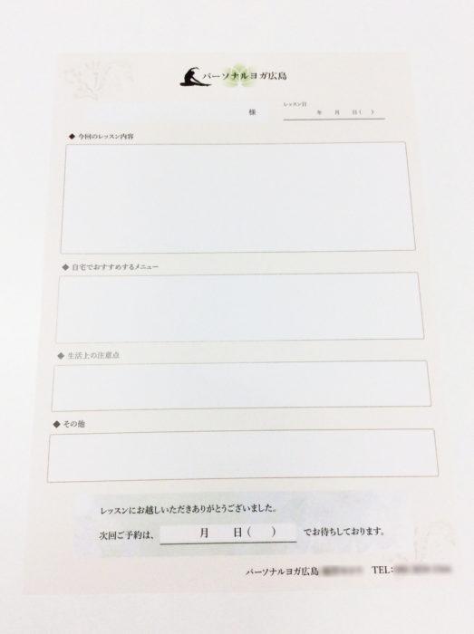 パーソナルヨガ広島 様 レビューシート