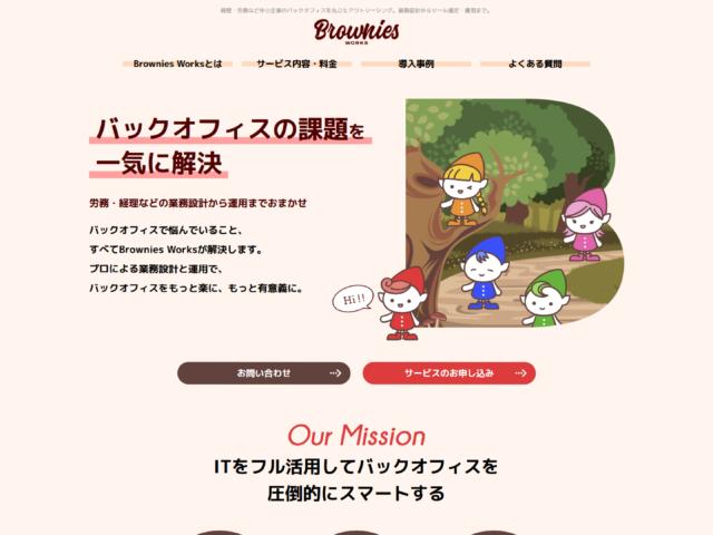 東京都三鷹市 中小企業向けバックオフィスおまかせサービスのBrownies Works(ブラウニーズ・ワークス) 様