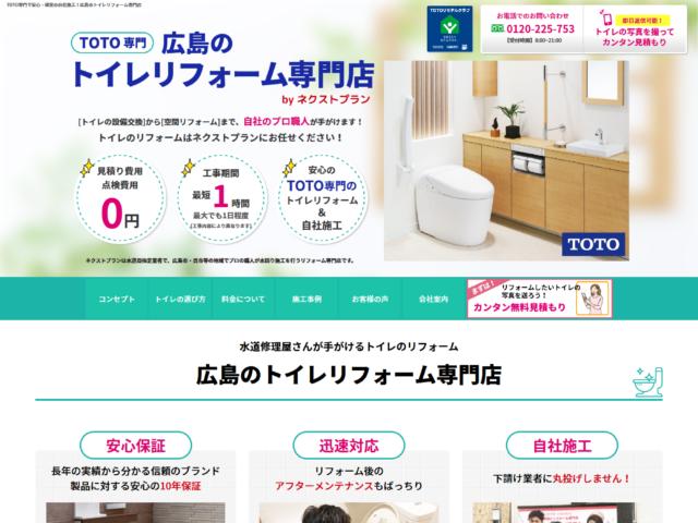広島県広島市 水道局指定業者がおこなうトイレリフォームの広島のトイレリフォーム専門店 様