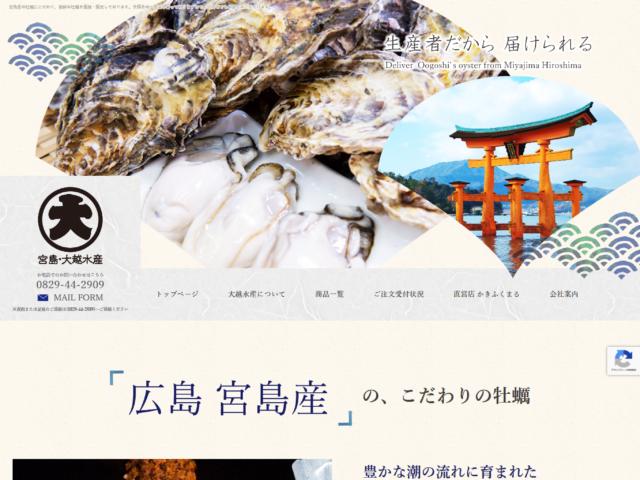 広島県廿日市市 牡蠣生産・卸・直営店運営の有限会社 大越水産 様