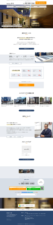 広島県安芸郡 エクステリア・外構工事の株式会社 真月 様