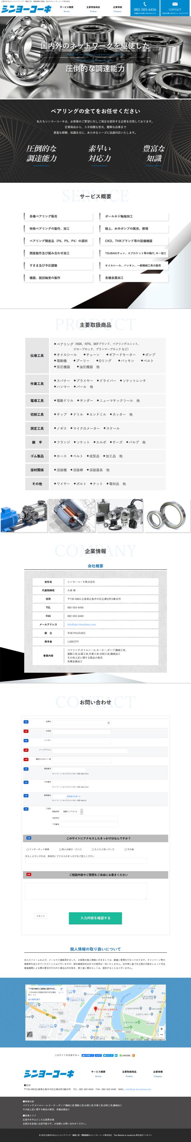 広島県広島市 ベアリング・機械工具などの販売、および各種金属加工のシンヨーコーキ株式会社 様