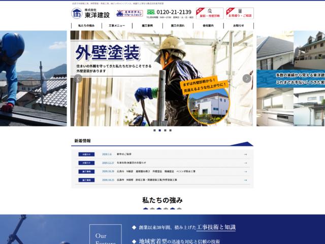 広島県広島市 屋根・外装工事、外壁塗装 株式会社 東洋建設 様
