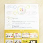 株式会社マイホームの窓口 様 セミナー冊子デザイン