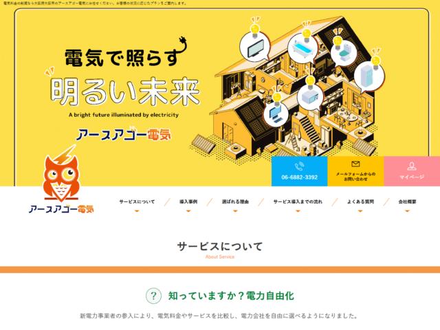 大阪府大阪市 オトクな新電力提案のアースアゴー電気 様