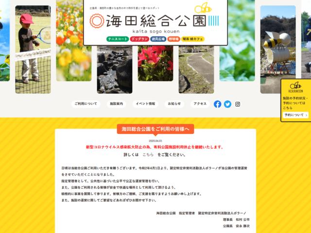広島県安芸郡海田町 海田総合公園 様