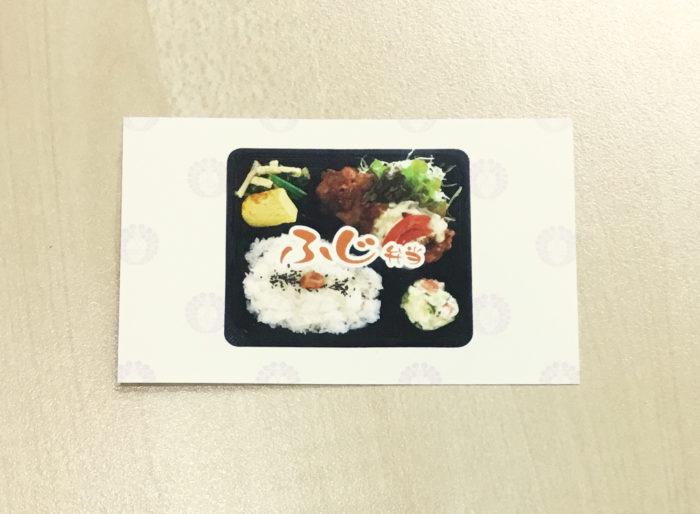 名刺 / ふじ弁当 様