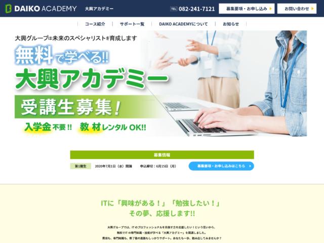 広島県広島市 無料でIT の専門知識・技術が学べる大興アカデミー 様