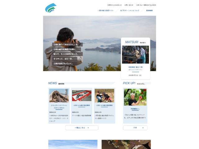 三原の人々の暮らし・活動をご紹介する三原の魅力発信サイト 様
