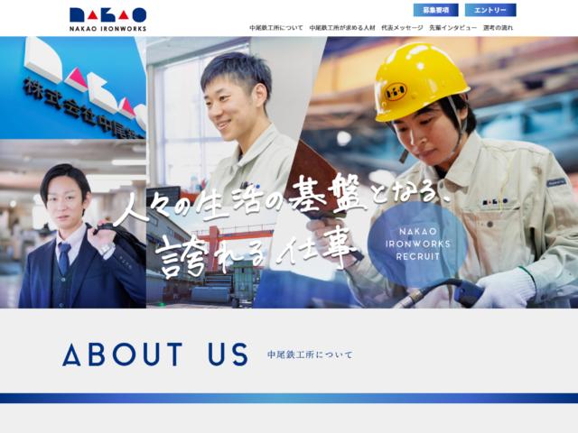 株式会社 中尾鉄工所 様 採用ランディングページ
