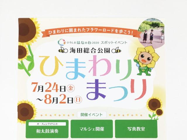 ポスター / 海田総合公園 様