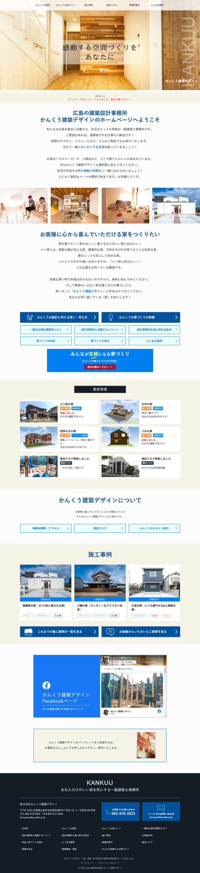 広島の建築家・建築設計事務所 株式会社かんくう建築デザイン 様