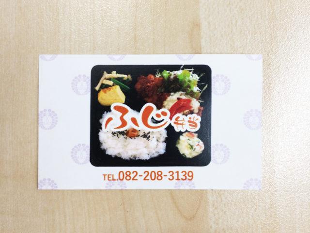 スタンプカード / ふじ弁当 様
