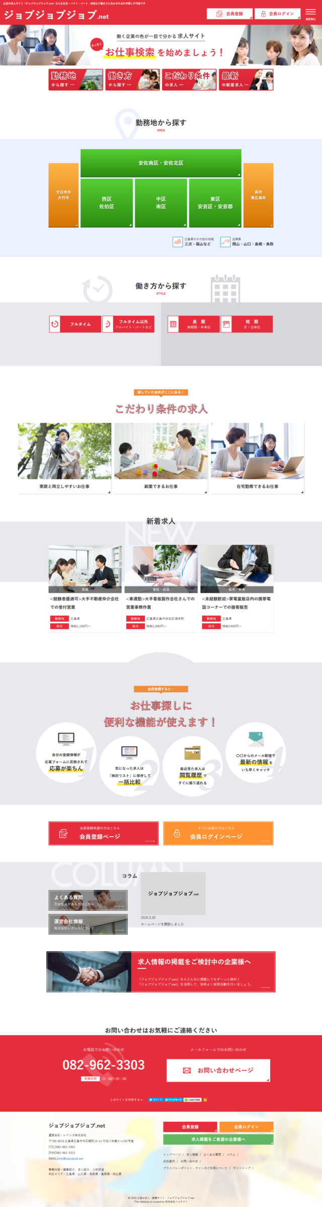 広島の求人・転職サイト ジョブジョブジョブ.net 様