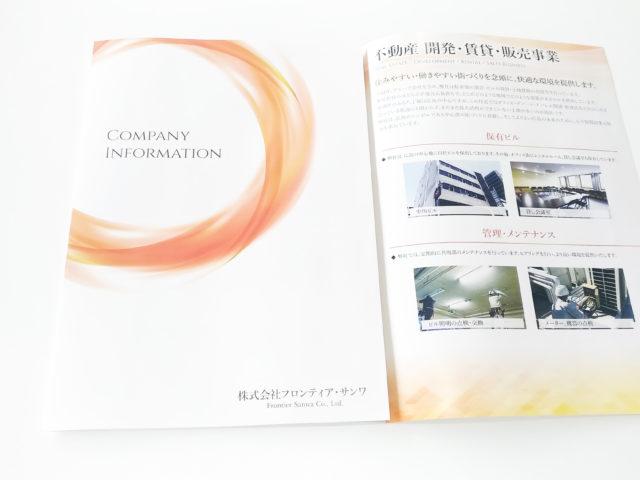 パンフレット / 株式会社フロンティア・サンワ 様