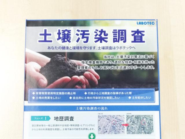 土壌汚染調査チラシ / ラボテック株式会社 様