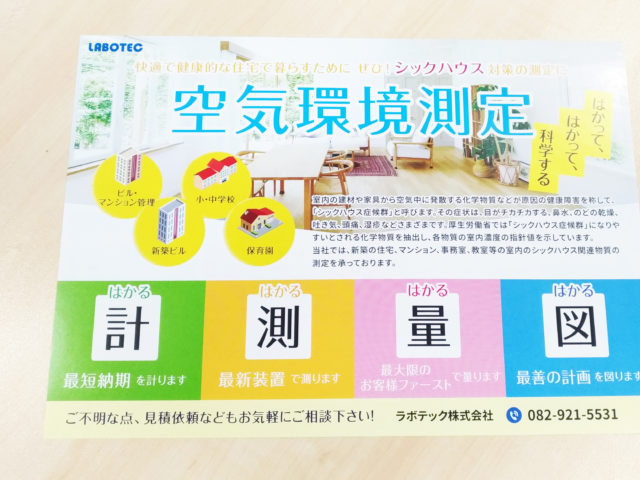 室内空気測定チラシ / ラボテック株式会社 様
