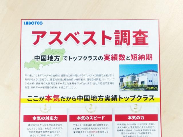 アスベスト調査チラシ / ラボテック株式会社 様