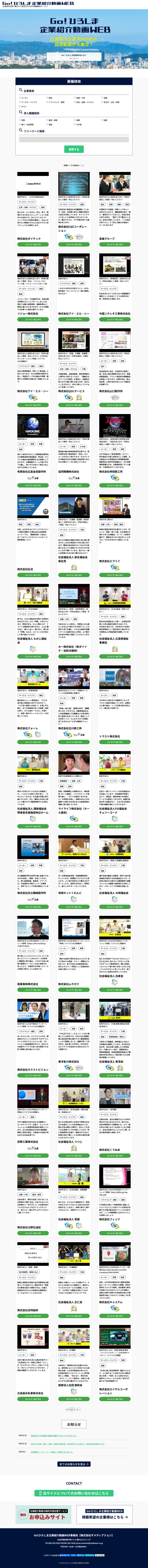 広島県内企業の企業紹介動画がいつでも観られる動画配信サービス Go!ひろしま企業紹介動画WEB 様