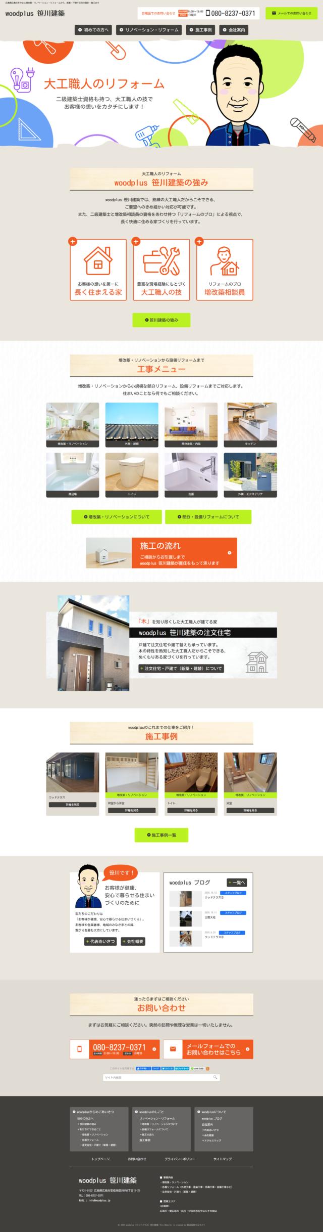 住宅の増改築・リノベーションや設備・部分リフォームのwoodplus 笹川建築 様