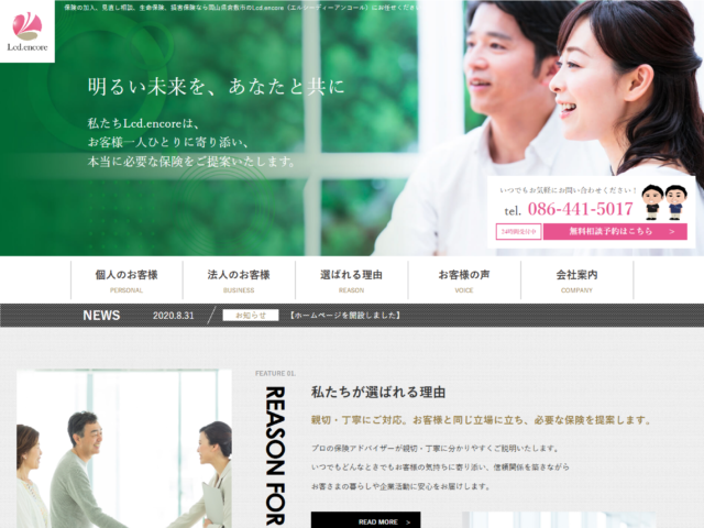 岡山県倉敷市 保険代理店のLcd.encore 様