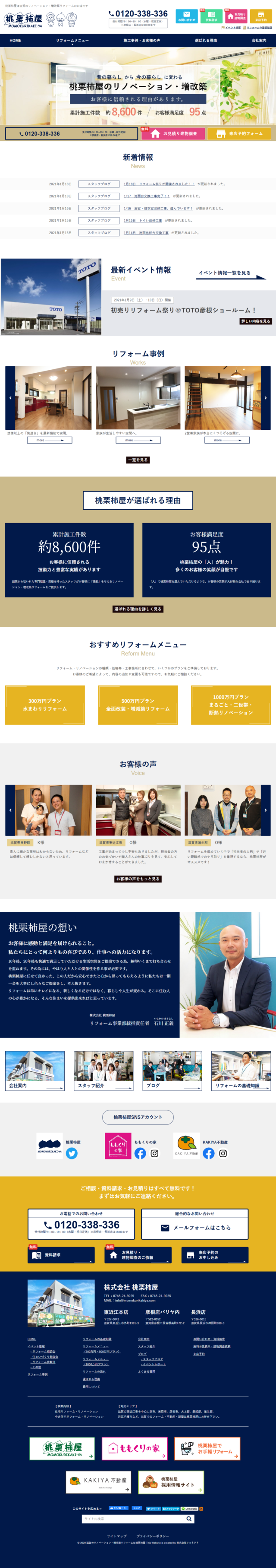 滋賀県東近江市 住宅リフォーム会社の株式会社 桃栗柿屋 様