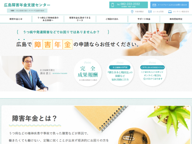 広島県広島市 障害年金申請サポートの広島障害年金支援センター 様
