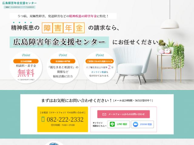 広島県広島市 精神疾患に特化した障害年金請求サポートの広島障害年金支援センター 様