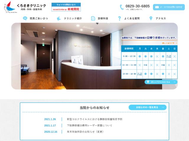 広島県廿日市市 一般診療・下肢静脈瘤治療のくろさきクリニック 様