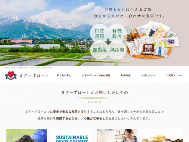 広島県三原市 無添加・無農薬・自然栽培の厳選した自然食品販売をおこなう株式会社まざーずはーと 様