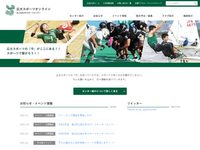 広島県東広島市 大学スポーツ振興による地域活性をめざす広島大学スポーツセンター 様