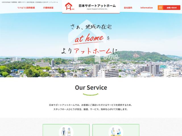 広島県広島市 訪問看護・訪問リハビリの日本サポートアットホーム株式会社 様