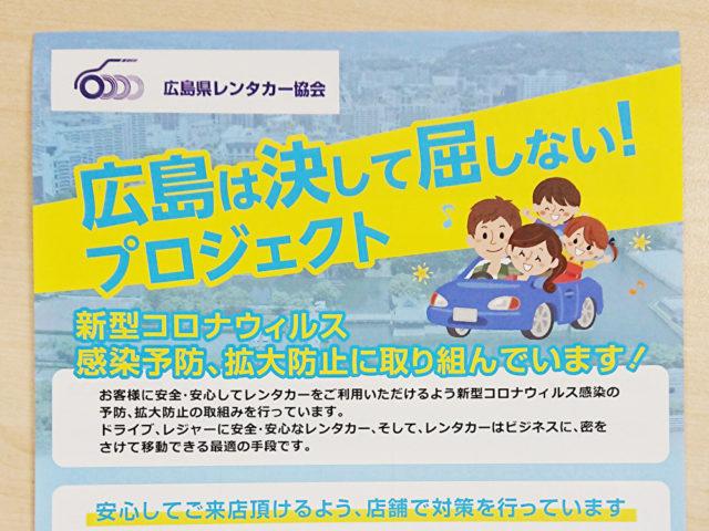 チラシ / 一般社団法人 広島県レンタカー協会 様