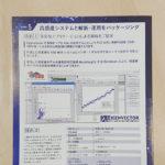 パンフレット / フロンティアソリューションズ株式会社 様