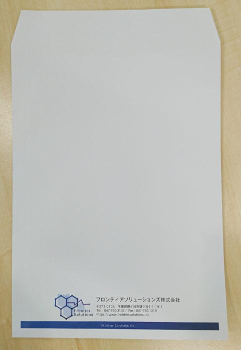 封筒 / フロンティアソリューションズ株式会社 様