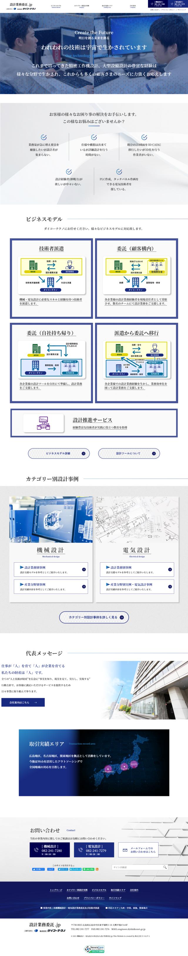 広島・愛知・東京を拠点に機械設計・電気設計の業務受託事業を行う株式会社ダイコーテクノ 様